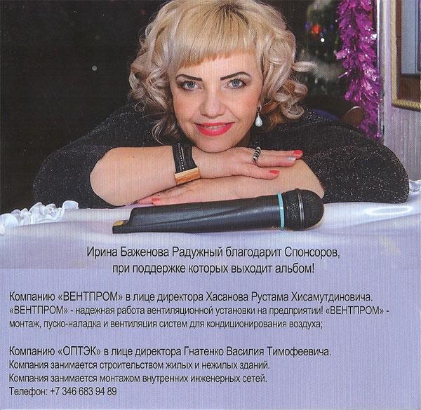 Ирина Баженова Ты мой свет 2018