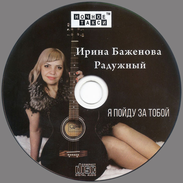 Ирина Баженова Радужный Я пойду за тобой 2020 (CD)