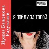 Ирина Баженова «Я пойду за тобой» 2020