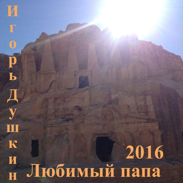 Игорь Душкин Любимый папа 2016