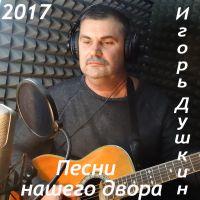 Игорь Душкин «Песни нашего двора» 2017