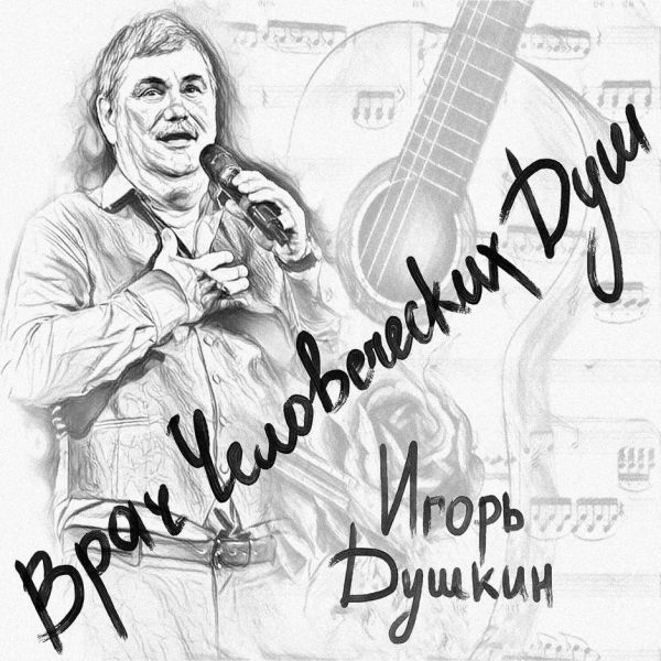 Игорь Душкин Врач человеческих душ 2019 (CD)