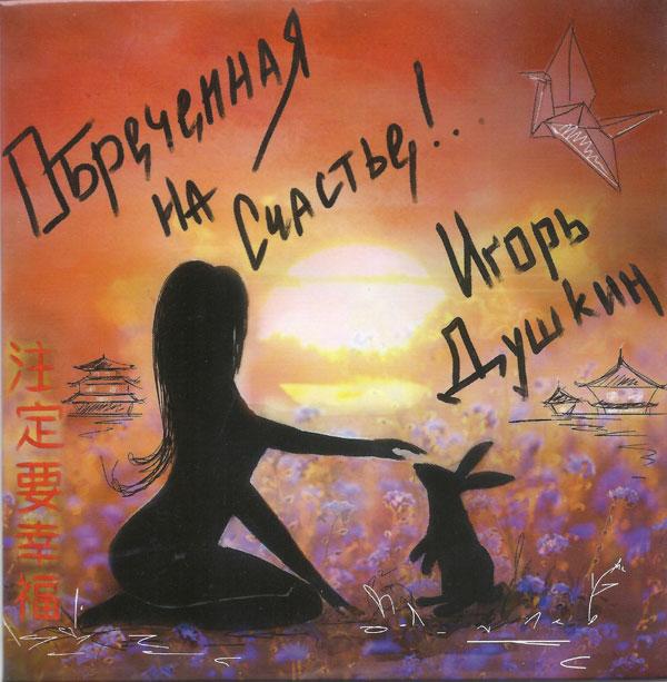 Игорь Душкин Обречённая на Счастье! 2019 (CD)