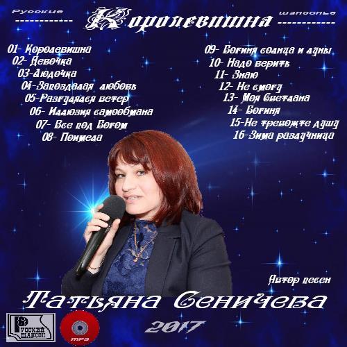 Татьяна Сеничева Королевишна 2017