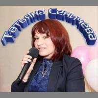Татьяна Сеничева