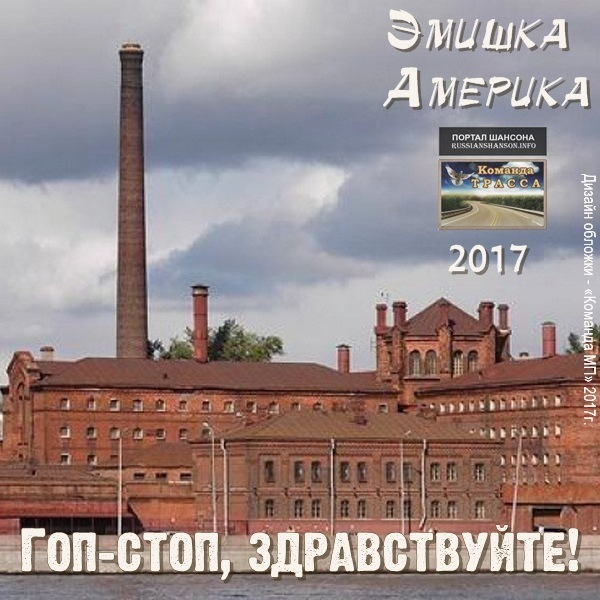 Эмишка Америка Гоп-стоп,  здравствуйте! 2017