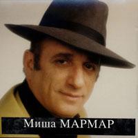 Михаил Мармар