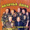 Казачья доля 2010 (CD)
