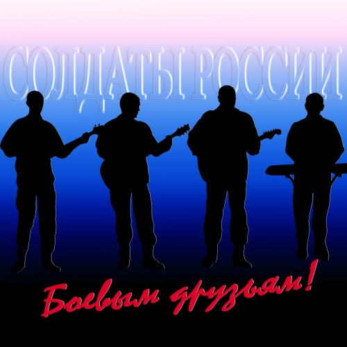 Группа Солдаты России Боевым друзьям! 2012