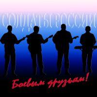 Группа Солдаты России «Боевым друзьям!» 2012