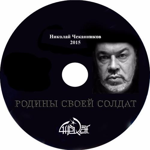 Николай Чеканников Родины своей солдат 2015