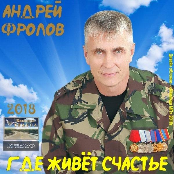 Андрей (Кострома) Фролов Где живёт счастье 2018