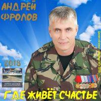 Андрей Фролов (г.Кострома) «Где живёт счастье» 2018