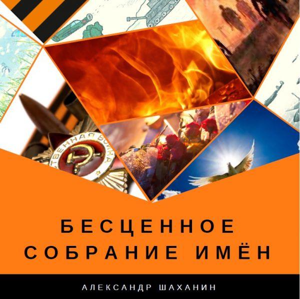 Александр Шаханин Бесценное собрание имён 2017