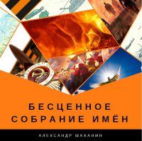 Александр Шаханин «Бесценное собрание имён» 2018