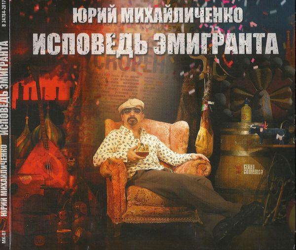 Юрий Михайличенко Исповедь эмигранта 2017 (CD)