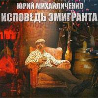 Юрий Михайличенко «Исповедь эмигранта» 2017