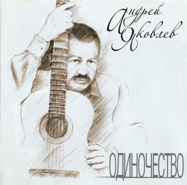 Андрей Яковлев Одиночество 201