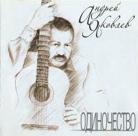 Андрей Яковлев «Одиночество» 2010