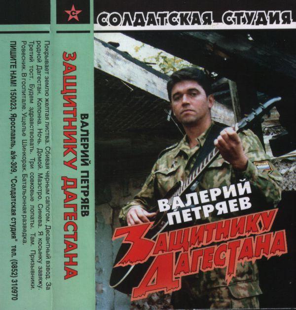 Валерий Петряев Защитнику Дагестана 2001 (MC). Аудиокассета