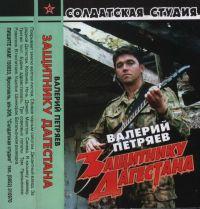 Валерий Петряев (Южный) «Защитнику Дагестана» 2001