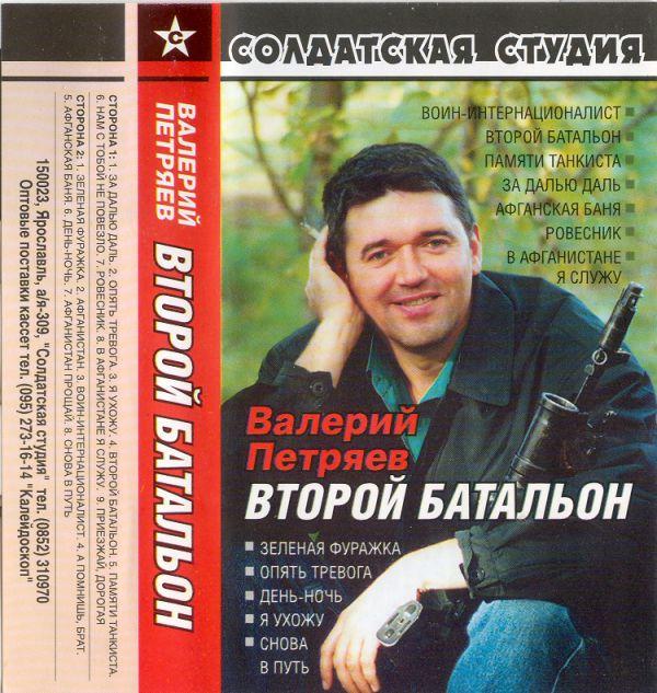 Валерий Петряев Второй батальон 2002 (MC). Аудиокассета