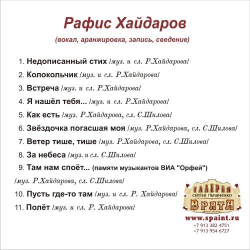 Рафис Хайдаров Пусть 2005