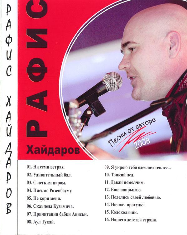 Рафис Хайдаров Песни от автора 2008