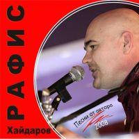 Рафис Хайдаров «Песни от автора» 2008