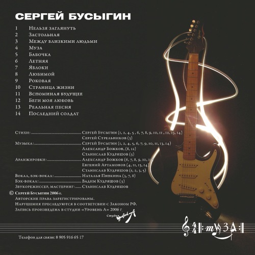 Сергей Бусыгин Муза 2006