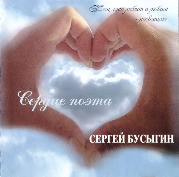 Сергей Бусыгин Сердце поэта 2008
