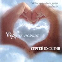 Сергей Бусыгин (г.Новокузнецк) «Сердце поэта» 2008