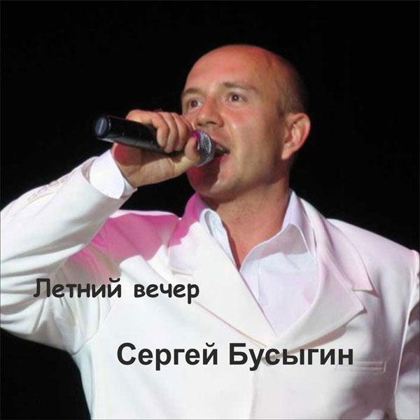 Сергей Бусыгин Летний вечер