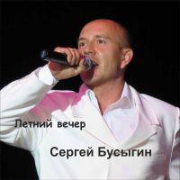 Сергей Бусыгин (г.Новокузнецк) «Летний вечер» 2014