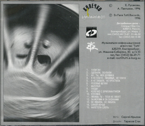 Екатерина Русакова Колечко с бриллиантиком 1996