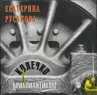 Екатерина Русакова «Колечко с бриллиантиком» 1996