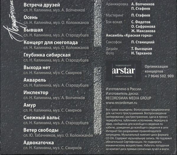 Аркадий Стародубцев Попутчики 2017