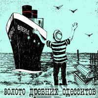 Одесский музыкальный кооператив «Деньги вперёд» (Феликс Шиндер) «Золото древних одесситов» 2016
