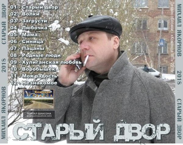 Михаил Якорнов Старый двор 2018
