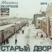 Михаил Якорнов «Старый двор» 2018