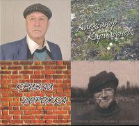 Александр Кармадонов «Кривая дорожка» 2017