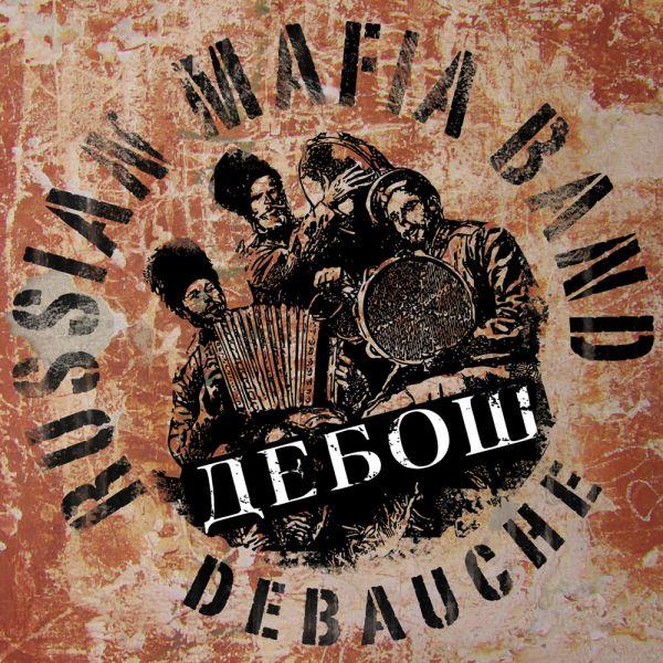 Группа Дебош Debauche Cossacks on Prozac 2011