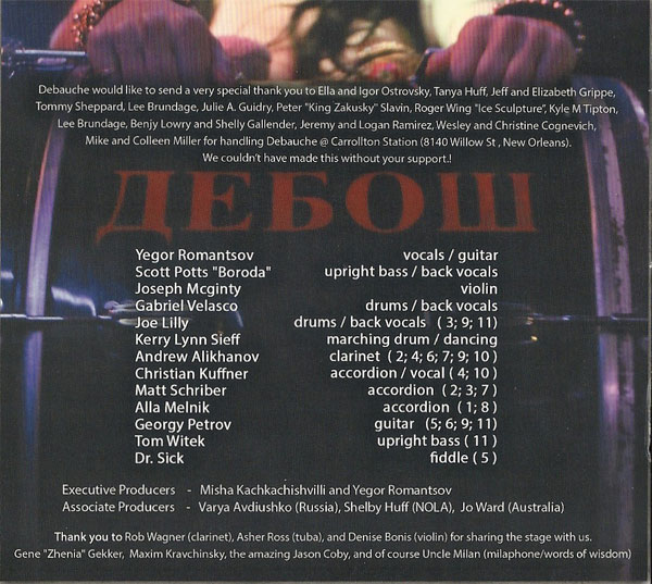 Группа Дебош Debauche Songs from the underground 2014