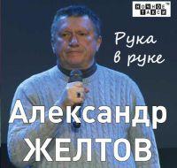 Александр Желтов «Рука в руке» 2017