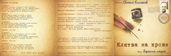 Евгений Кисляков Клятва на крови 2018