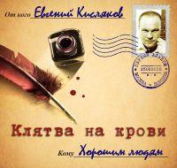 Евгений Кисляков «Клятва на крови» 2018