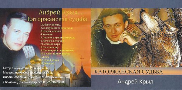 Андрей Крыл Каторжанская судьба 2018