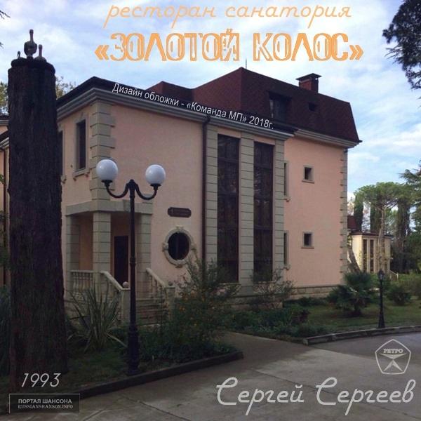 Сергей Сергеев Ресторан санатория «Золотой колос» 1993