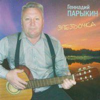 Геннадий Парыкин «Звездочка» 2014