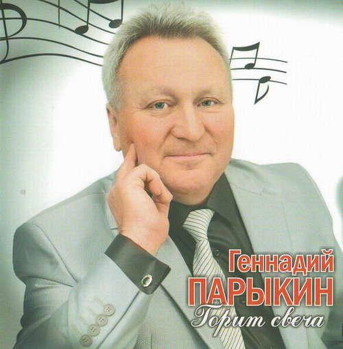 Геннадий Парыкин Горит свеча 2015